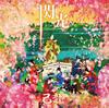 己龍 / 閃光(Btype) [CD+DVD] [限定] [CD] [シングル] [2019/03/20発売]