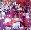 己龍 / 閃光(Dtype) [CD] [シングル] [2019/03/20発売]