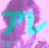 斉藤和義 / アレ [CD] [シングル] [2019/02/20発売]