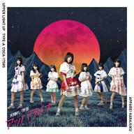 天晴れ!原宿 - アッパライナ(TYPE-A) [CD]