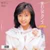 生稲晃子 / 麦わらでダンス(MEG-CD) [CD] [シングル] [2019/01/09発売]