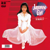 生稲晃子 / Japanese Girl(MEG-CD) [CD] [シングル] [2019/01/09発売]
