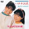 うしろゆびさされ組 / バナナの涙(MEG-CD) [CD] [シングル] [2019/01/09発売]