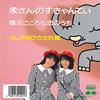 うしろゆびさされ組 / 象さんのすきゃんてぃ(MEG-CD) [CD] [シングル] [2019/01/09発売]
