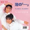 うしろゆびさされ組 / 渚の「・・・・・」(MEG-CD) [CD] [シングル] [2019/01/09発売]