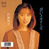 内海和子 / 蒼いメモリーズ(MEG-CD) [CD] [シングル] [2019/01/09発売]