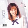 内海和子 / 20歳(MEG-CD) [CD] [シングル] [2019/01/09発売]