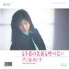 内海和子 / もう君の名前も呼べない(MEG-CD) [CD] [シングル] [2019/01/09発売]