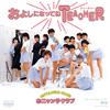 おニャン子クラブ / およしになってねTEACHER(MEG-CD)