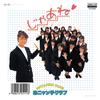おニャン子クラブ / じゃあね(MEG-CD)