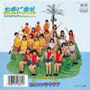 おニャン子クラブ / お先に失礼(MEG-CD)