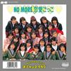 おニャン子クラブ / NO MORE 恋愛ごっこ(MEG-CD)