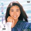 斉藤満喜子 / やりたい放題(MEG-CD) [CD] [シングル] [2019/01/09発売]