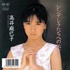 高井麻巳子 / シンデレラたちへの伝言(MEG-CD) [CD] [シングル] [2019/01/09発売]