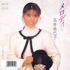 高井麻巳子 / メロディ(MEG-CD) [CD] [シングル] [2019/01/09発売]