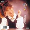 高井麻巳子 / 約束(MEG-CD) [CD] [シングル] [2019/01/09発売]
