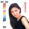 高井麻巳子 / 情熱れいんぼぅ(MEG-CD) [CD] [シングル] [2019/01/09発売]