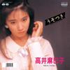 高井麻巳子 / うそつき(MEG-CD) [CD] [シングル] [2019/01/09発売]