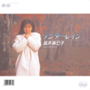 高井麻巳子 / テンダー・レイン(MEG-CD) [CD] [シングル] [2019/01/09発売]