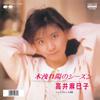 高井麻巳子 / 木洩れ陽のシーズン(MEG-CD) [CD] [シングル] [2019/01/09発売]