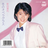 新田恵利 / 冬のオペラグラス(MEG-CD) [CD] [シングル] [2019/01/09発売]