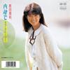 新田恵利 / 内緒で浪漫映画(ラブ・ストーリー)(MEG-CD) [CD] [シングル] [2019/01/09発売]