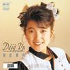 新田恵利 / Deja Vu-デジャ・ヴ-(MEG-CD) [CD] [シングル] [2019/01/09発売]