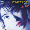 新田恵利 / ロックンロール・ラブレター(MEG-CD) [CD] [シングル] [2019/01/09発売]