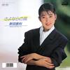 新田恵利 / さよならの風(MEG-CD) [CD] [シングル] [2019/01/09発売]
