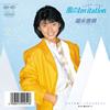 福永恵規 / 風のInvitation(MEG-CD) [CD] [シングル] [2019/01/09発売]