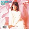 福永恵規 / 僕達のRUNAWAY(MEG-CD) [CD] [シングル] [2019/01/09発売]