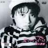 福永恵規 / 心もJUMPして!夏のイントロ(MEG-CD) [CD] [シングル] [2019/01/09発売]