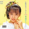 ゆうゆ with おニャン子クラブ / 天使のボディーガード(MEG-CD)