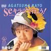 我妻佳代 / Seキララで行こう!(MEG-CD)