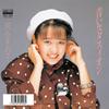 河合その子 / 青いスタスィオン(MEG-CD) [CD] [シングル] [2019/01/09発売]