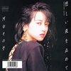 河合その子 / 悲しい夜を止めて(MEG-CD) [CD] [シングル] [2019/01/09発売]