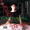 河合その子 / 哀愁のカルナバル(MEG-CD) [CD] [シングル] [2019/01/09発売]