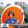 城之内早苗 / あじさい橋(MEG-CD) [CD] [シングル] [2019/01/09発売]