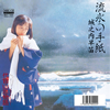 城之内早苗 / 流氷の手紙(MEG-CD) [CD] [シングル] [2019/01/09発売]