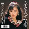 城之内早苗 / 金沢の雨(MEG-CD) [CD] [シングル] [2019/01/09発売]