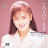 城之内早苗 / とべないアヒル(MEG-CD) [CD] [シングル] [2019/01/09発売]