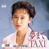 城之内早苗 / 夢までTAXI(MEG-CD) [CD] [シングル] [2019/01/09発売]