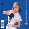渡辺美奈代 / アマリリス(MEG-CD) [CD] [シングル] [2019/01/09発売]