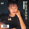 渡辺美奈代 / ガールズ・オン・ザ・ルーフ(MEG-CD) [CD] [シングル] [2019/01/09発売]