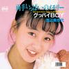 渡辺美奈代 / 両手いっぱいのメモリー(MEG-CD) [CD] [シングル] [2019/01/09発売]