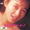 渡辺美奈代 / 愛がなくちゃ、ネッ!(MEG-CD) [CD] [シングル] [2019/01/09発売]