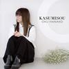 奥華子 / KASUMISOU [2CD] [限定] [CD] [アルバム] [2019/03/20発売]