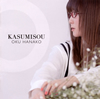 奥華子 / KASUMISOU [CD] [アルバム] [2019/03/20発売]