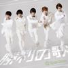 SparQlew / 勝利の歌 [CD+DVD] [限定]