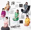 NMB48 / 床の間正座娘(Type-B) [CD+DVD]